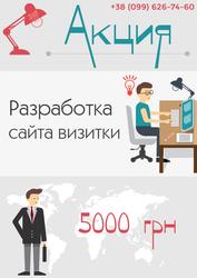 Акция! Сайт-визитка за 5000 грн