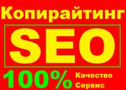 От 25uah/1000 — SEO,  копирайтинг,  рерайтинг,  рекламные тексты