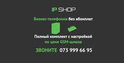GSM шлюз и Сервер телефонии вместе с настройкой IP-телефония для бизне