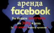 Аренда ваших Facebook аккаунтов!
