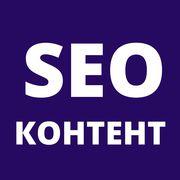 SEO - продвижение правильным контентом